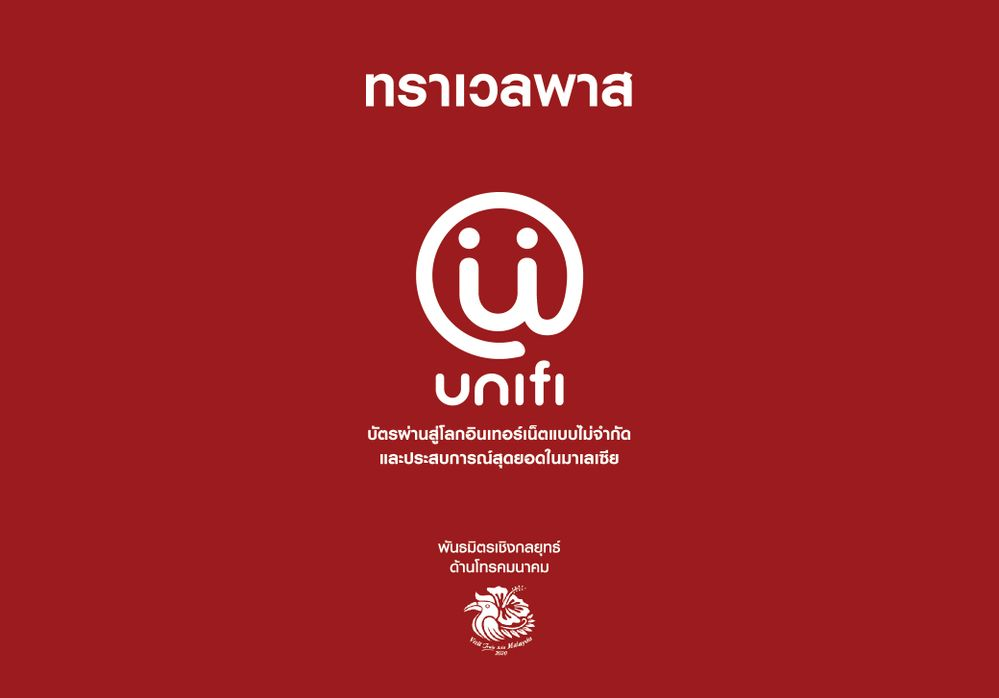 21582 Unifi Travel Pass Booklet Thai_pg1.jpg