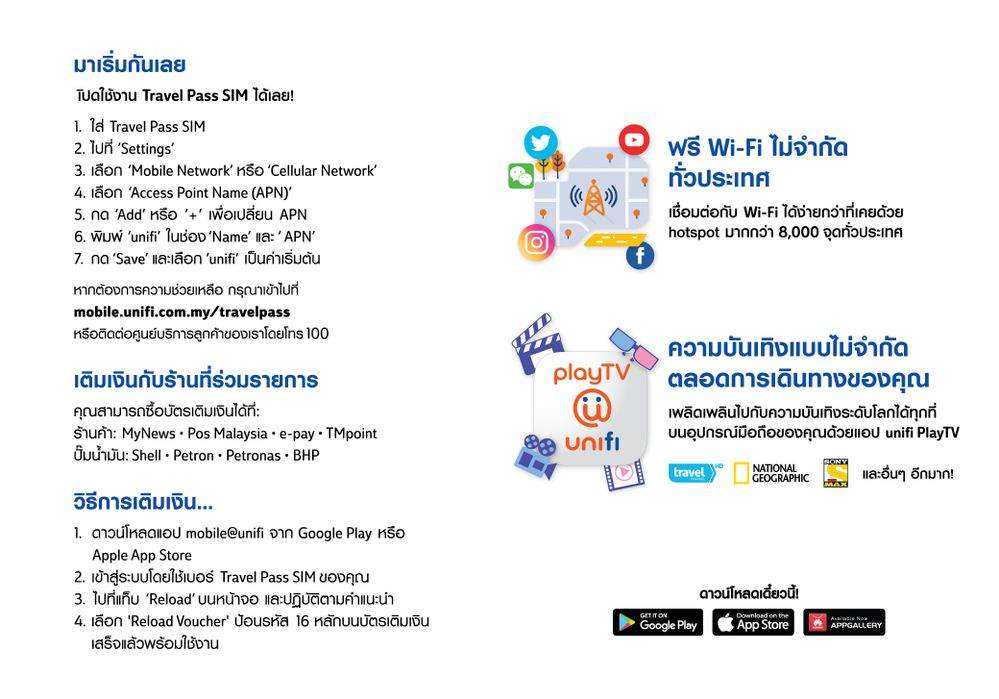 21582 Unifi Travel Pass Booklet Thai_pg3.jpg