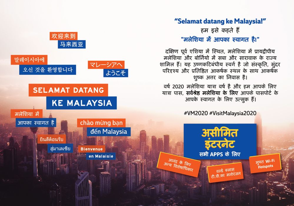 21582 Unifi Travel Pass Booklet Hindi_pg2 .jpg